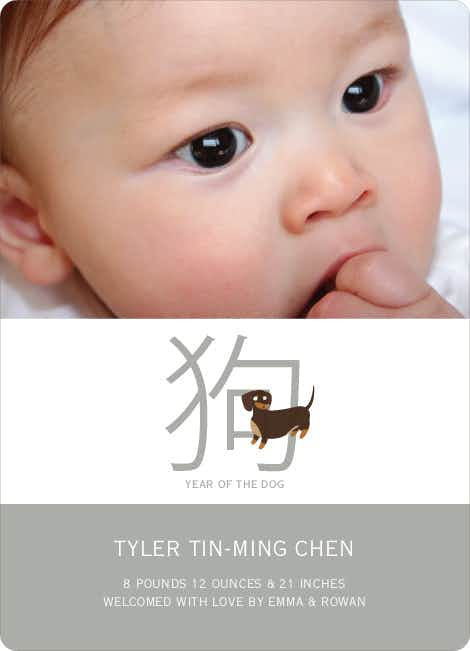 Dog Chinese Zodiac Birth Announcements - Espresso
