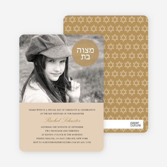 Modern Photo Bar and Bat Mitzvah Invitations - Yellow